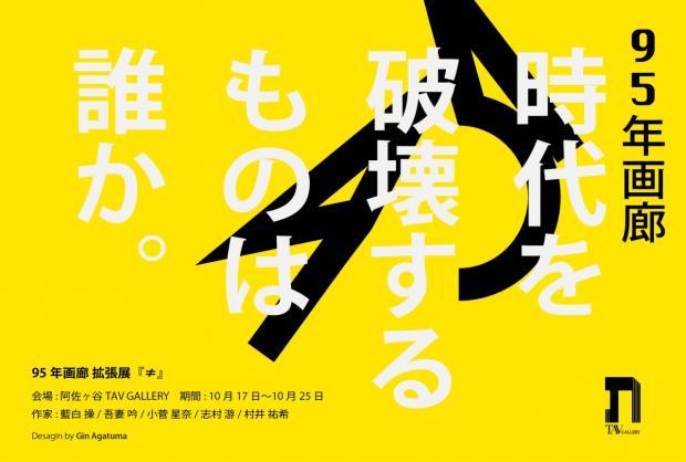 「岡本太郎賞」最年少入選作家が主催 95年生まれ限定の美術家展とは?