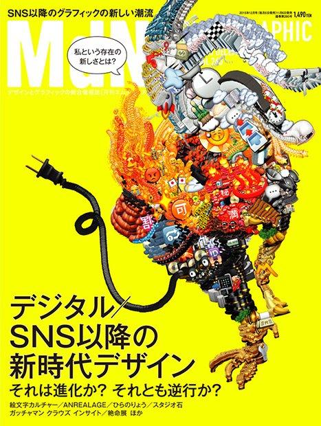 それは進化か? 逆行か? デザイン誌『MdN』で「新時代デザイン」特集