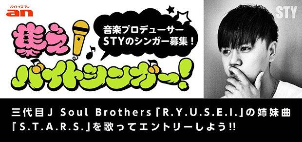 三代目 J Soul Brothers「R.Y.U.S.E.I.」の姉妹曲「S.T.A.R.S.」を歌うバイトシンガー募集!