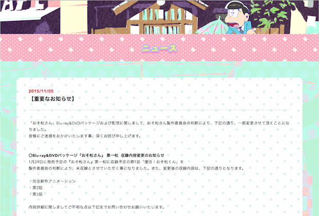 アニメ『おそ松さん』第1話がDVD/BDに未収録、完全新作に変更