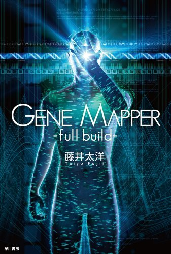 藤井太洋『Gene Mapper -full build-』