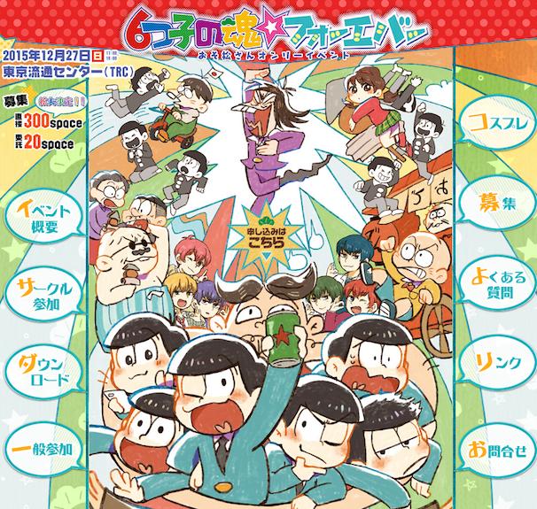 おそ松さんオンリー同人誌即売会「6つ子の魂☆フォーエバー」Webサイトスクリーンショット