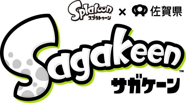 『スプラトゥーン』佐賀県とコラボで「Sagakeen」に! イカの聖地で強力コラボ