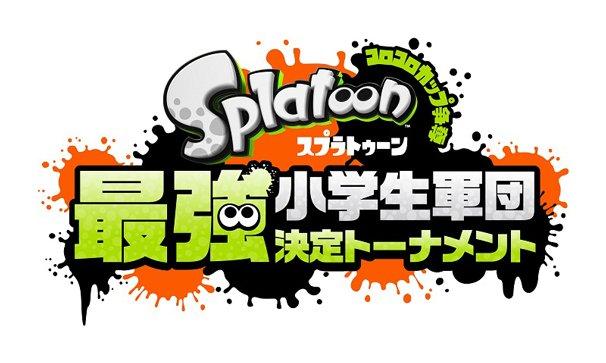 スプラトゥーン最強小学生軍団決定トーナメント開催 保護者も1名参加可…!