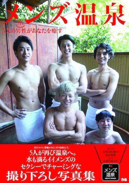 イケメンが入浴する番組「メンズ温泉」 スピンオフ写真集が癒される