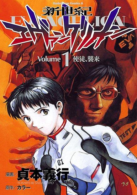 Kindleで漫画版「エヴァンゲリオン」が1冊50円 全巻買っても700円!