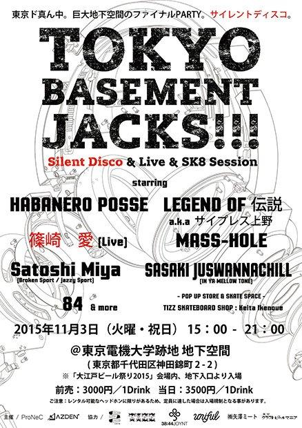 地下廃墟で踊る「サイレントディスコ」 サイプレス上野、篠崎愛ら出演