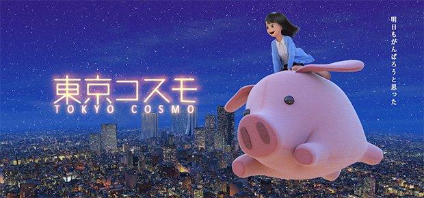 超絶クオリティで話題の自主制作3DCGアニメ「東京コスモ」本格始動