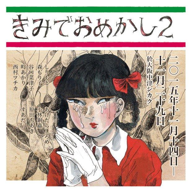 しりもと、西村ツチカら参加 衣類をキャンバスに描く「きみでおめかし2」