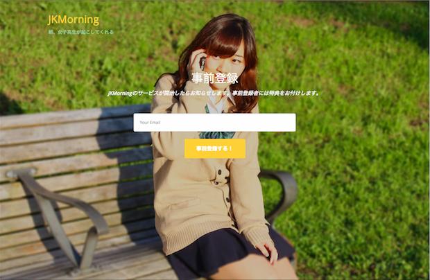 女子高生がモーニングコールしてくれるサービス「JKMorning」が話題