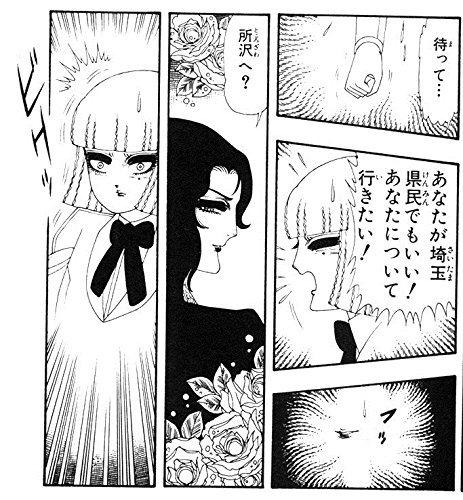 魔夜峰央の埼玉dis漫画『翔んで埼玉』復刊  「東京に行くには通行手形がいる」