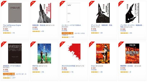 SF好きなら見逃せない! 早川書房創立70周年で電子書籍400点半額セール