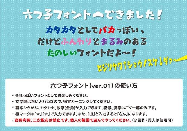 破天荒アニメ『おそ松さん』題字風フリーフォントが登場だじょー!