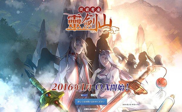 中国のオンライン小説がアニメ化『霊剣山 星屑たちの宴』主演は代永翼