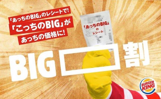 バーガーキング「BIG割」熊井友理奈との2S写真でもOK! 大喜利まとめ