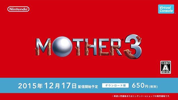 名作RPG「MOTHER」シリーズ Wii U バーチャルコンソールで20%オフに