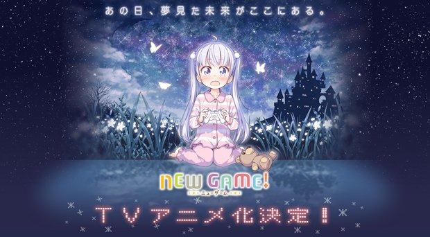 『NEW GAME!』アニメ公式サイト開設! キャストはAnimeJapanで発表