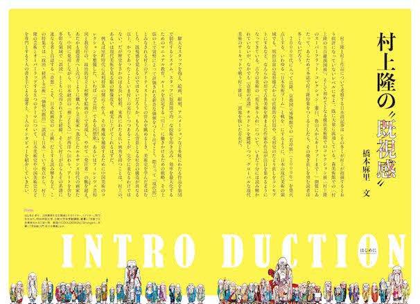 『美術手帖 』2016年 1月号 特集「村上隆」<br />  1