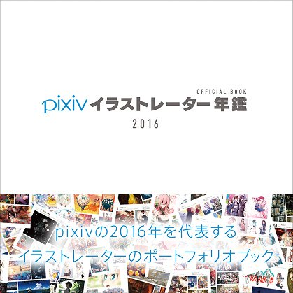 『pixivイラストレーター年鑑2016』コミケ89で先行販売 209人の作家を網羅