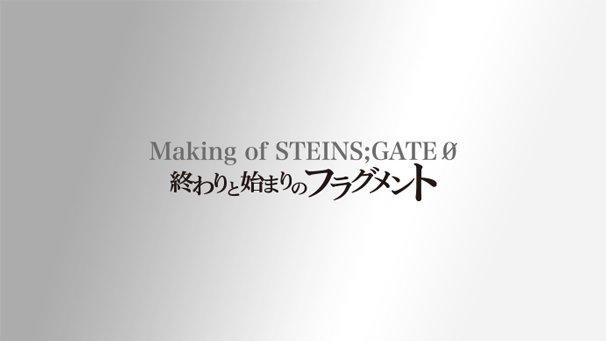 特別番組「Making of STEINS;GATE 0 ~終わりと始まりのフラグメント~」