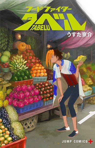 『フードファイタータベル』第1巻
