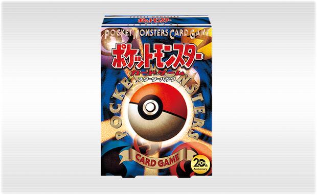 「ポケモンカードゲーム」初代スターターパック復刻! 20周年を記念