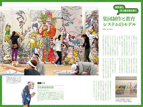 『美術手帖 』2016年 1月号 特集「村上隆」<br /> 2