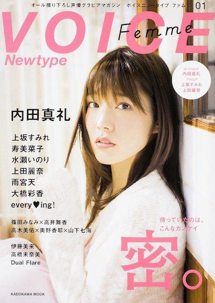 女性声優のグラビア誌『VOICE Newtype Femme』 創刊 表紙は内田真礼