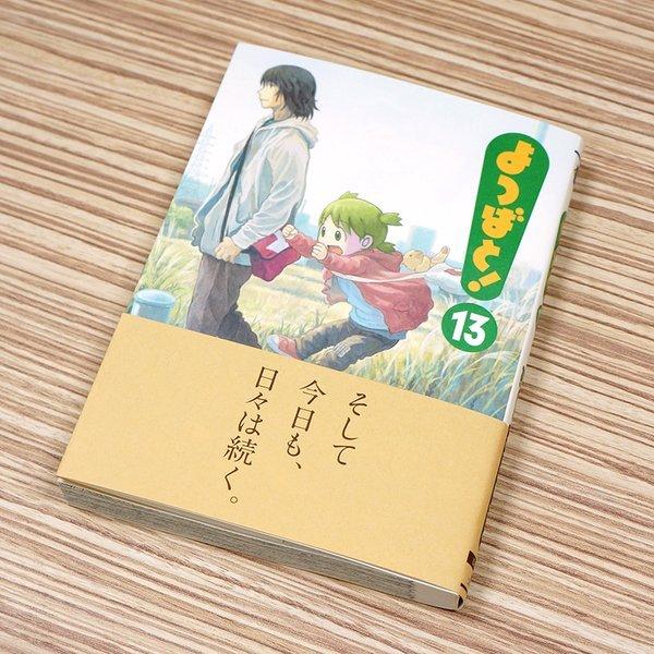 『よつばと!』待望の新刊13巻発売! ファンが語る作品の魅力とは?