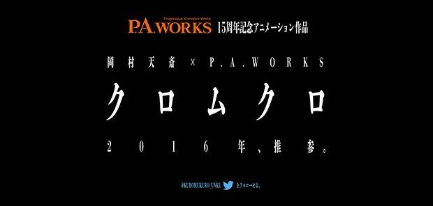 岡村天斎×P.A.WORKS! 創業15周年記念作品『クロムクロ』製作発表