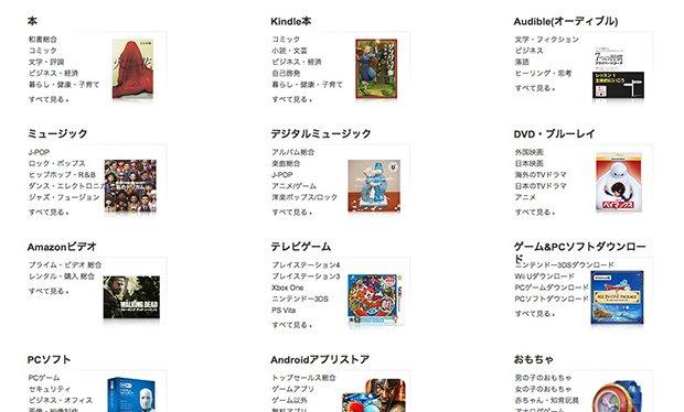 「Amazonランキング大賞」発表 2015年最も売れたアニメやゲームは?