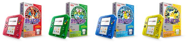 ニンテンドー2DS Nintendoより 2