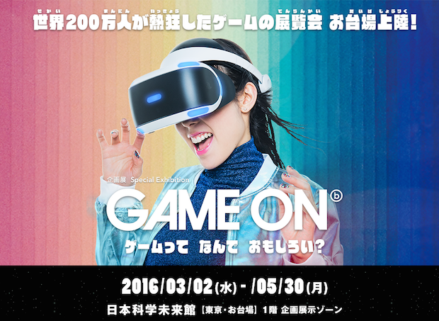150以上のゲームを展示「GAME ON」日本初開催 PlayStation VR先行体験も