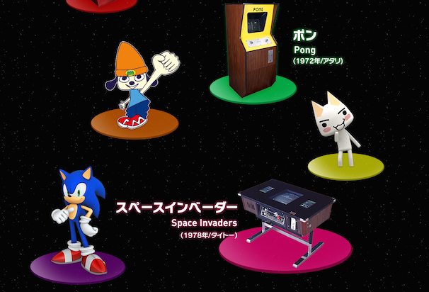 「GAME ON~ゲームってなんでおもしろい?」公式ホームページより 1