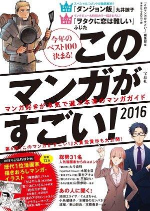『このマンガがすごい!2016』1位はダンジョン飯、ヲタクに恋は難しい