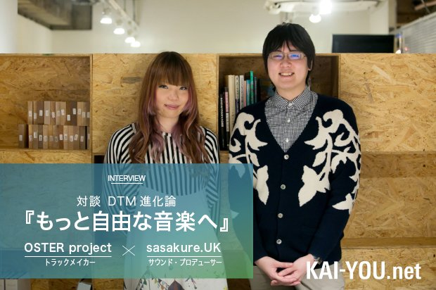 OSTER project × sasakure.UK対談 DTM進化論「もっと自由な音楽へ」