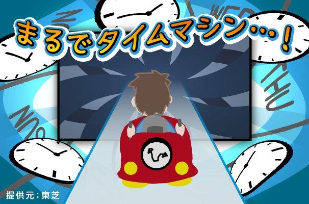 まだ「アニメ 動画」でググってるの? テレビ番組を丸ごと録画する機能がまるでタイムマシン