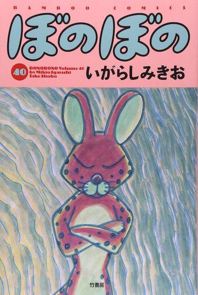 『ぼのぼの』40巻