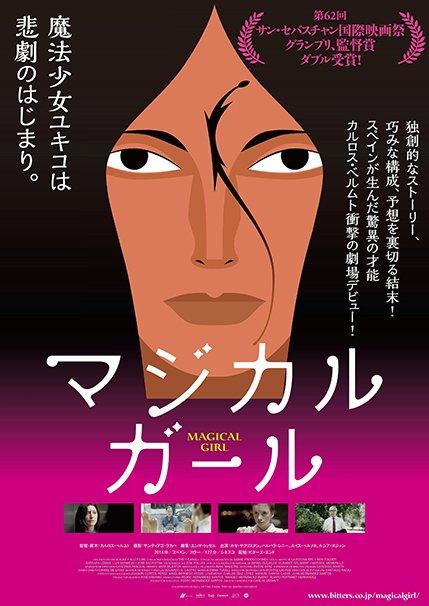 『マジカル・ガール』1