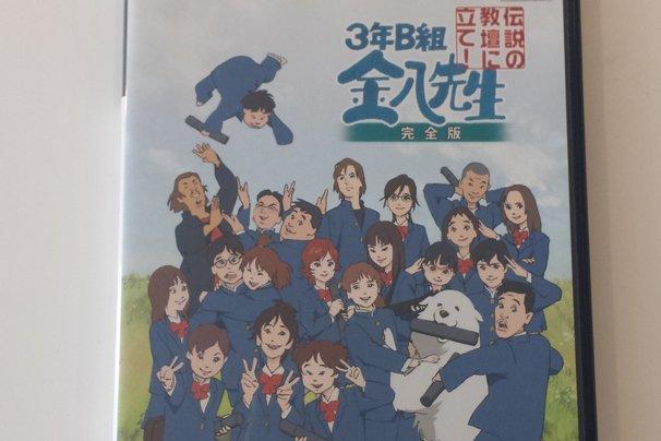 PlayStation 2対応ゲーム『3年B組金八先生 伝説の教壇に立て!』完全版
