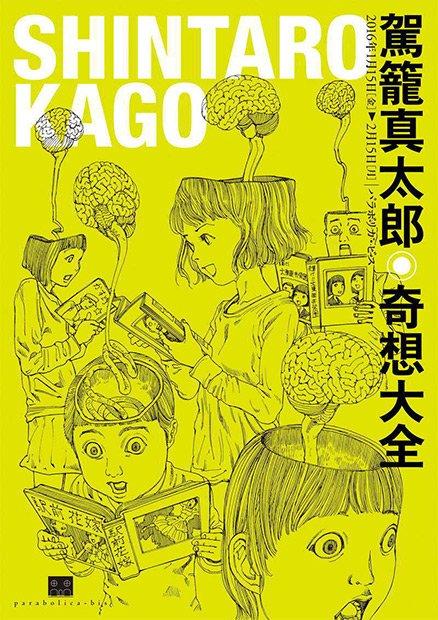 奇想漫画家・駕籠真太郎30年の集大成展 1万点以上の作品展示