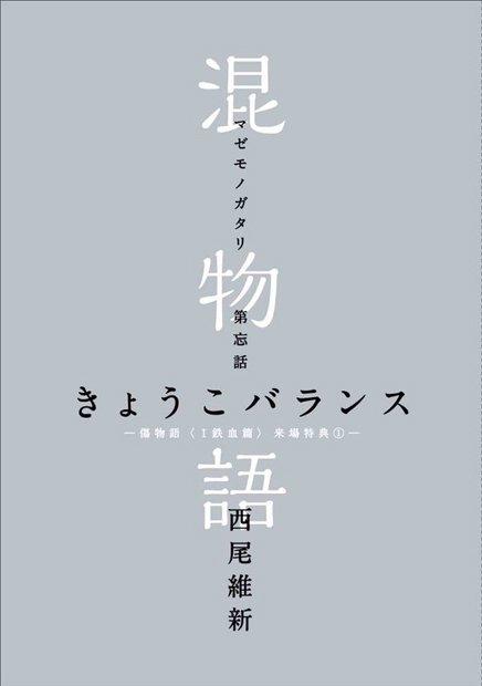 劇場版『傷物語』で西尾維新書き下ろし小説配布  掟上今日子とコラボ