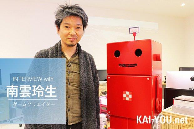 斉藤さん/BEMANI生みの親 南雲玲生インタビュー 「ノイズが人々を豊かにする」