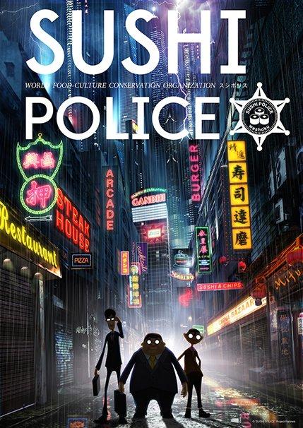 3DCGアニメ『SUSHI POLICE』キービジュアル