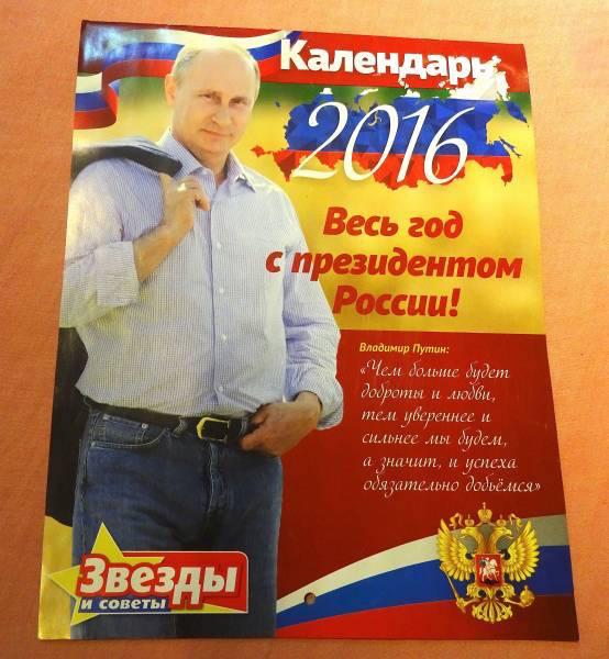プーチン大統領のカレンダーが天使すぎる… ヤフオクで5万円取引も