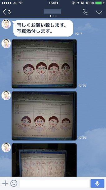 LINEをばっちり使いこなしている田澤さん/写真などもLINEで送っていただいた