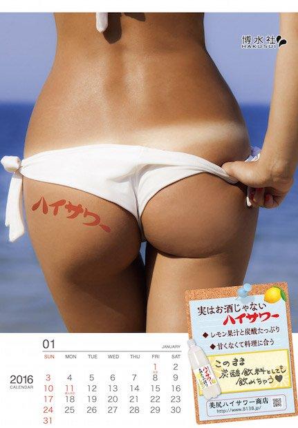 「ハイサワー美尻コンテスト2016」33.5万枚から選ばれし18の神尻が集結