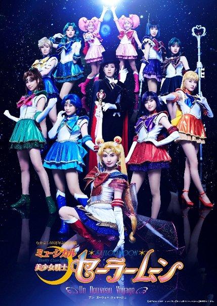 ミュージカル「美少女戦士セーラームーン」2015/(C)武内直子・PNP/ミュージカル「美少女戦士セーラームーン」製作委員会2015