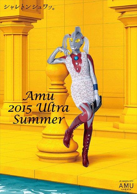 2015年5月のサマー広告で披露したウルトラの母さんのミニスカートドレス姿