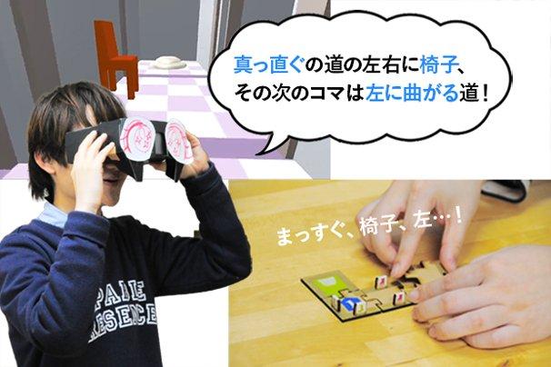 VRゲーム『アニュビスの仮面』プレイイメージ
